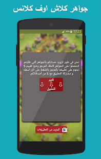 Download جواهر كلاش اوف كلانس prank APK for Android Kitkat