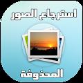 App استرجاع الصور المحذوفة ⚡ APK for Windows Phone