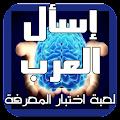 Game إسأل العرب - اختبر عقلك 2017 apk for kindle fire
