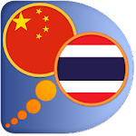 Thai Chinese Simplified dict APK Image