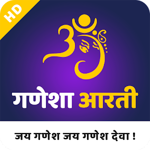 Download Jay Ganesh Deva Aarti HD गणेश आरती mp3 For PC Windows and Mac