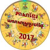 Khmer Horoscope 2017