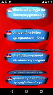Khmer love sms - screenshot