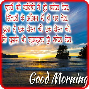 Hindi Good Morning 2017 Images