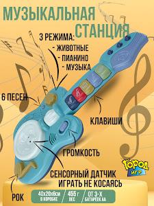 Музыкальные инструменты серии Город Игр, GN-12598
