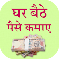 Download Ghar Baithe Paise Kamaye APK for Android Kitkat