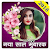 20  Hindi New Year Photo Frames file APK for Gaming PC/PS3/PS4 Smart TV