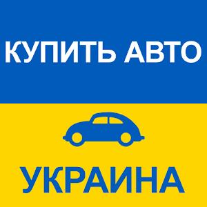 Купить Авто Украина