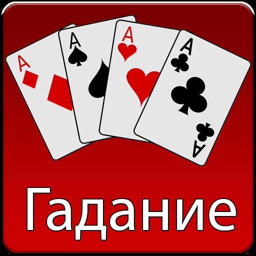 Cartomancy (game)