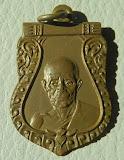 เหรียญเสมา หลวงพ่อมุ่ย วัดดอนไร่ จ.สุพรรณบุรี ปี 2512 เนื้อทองแดง พิมพ์นิยม บล็อคแตก