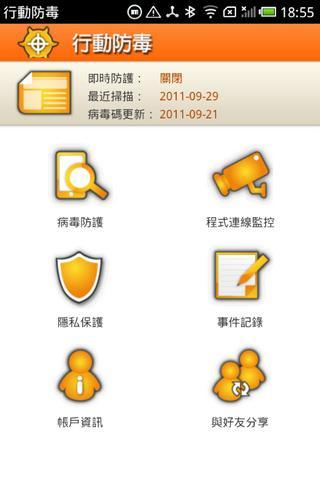行動防毒 Antivirus screenshot 1