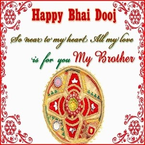 Bhai Dooj Greetings 2017