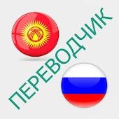 Русско-кыргызский переводчик
