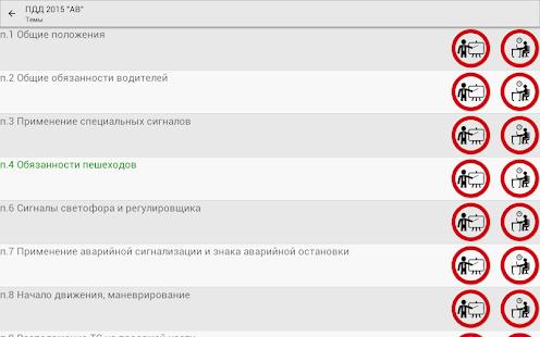 App Билеты ПДД 2017 РФ APK for Windows Phone