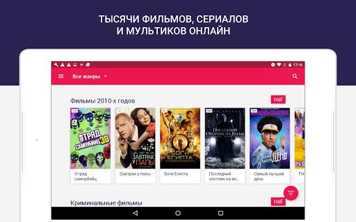 ivi – фильмы и мультики онлайн screenshot 10