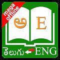 App Telugu Dictionary APK for Kindle