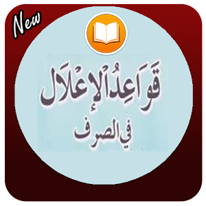 Nahwu Shorof Bahasa Arab for PC-Windows 7,8,10 and Mac