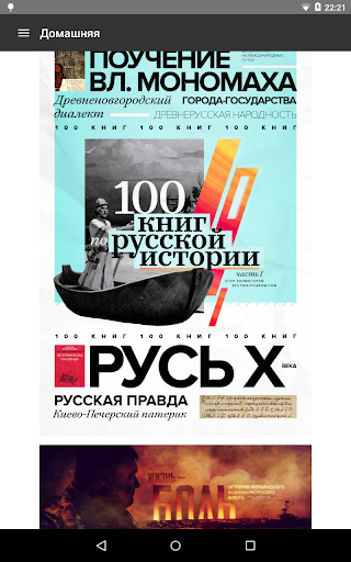 Спутник и Погром Премиум - screenshot