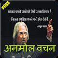 Anmol Bachan In Hindi APK for Bluestacks
