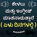 Kannada to English Speaking - English from Kannada APK for Bluestacks