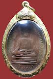 เหรียญพระมงคลบพิตร วัดมงคลบพิตร รุ่นแรกพ.ศ. 2460