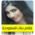 App ارقام بنات السعودية apk for kindle fire