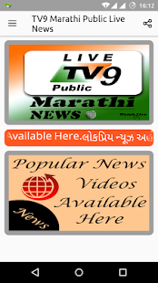 TV9 Marathi Public News Live - screenshot
