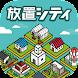 放置シティ ~のんびり街づくりゲーム~ - Androidアプリ