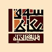 App Souq Okaz APK for Windows Phone