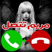 لعبة مريم: مريم تتصل بك