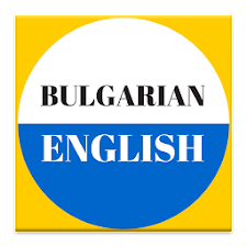 Bulgarian to English Speaking