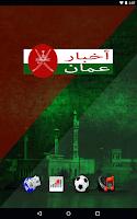 Screenshot of اخبار عمان   مسقط والعالم
