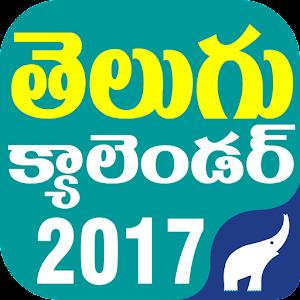 App Telugu Calendar Panchang