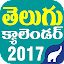 Download Telugu Calendar Panchang 2017 APK