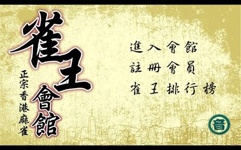 Hong Kong Mahjong Club for pc