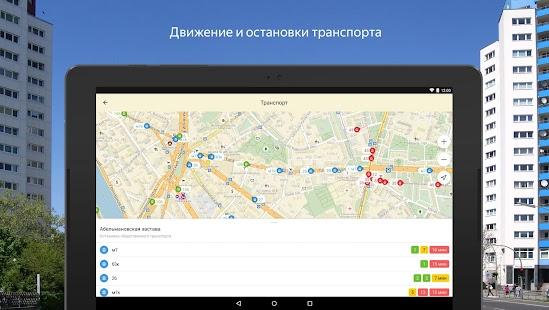 Яндекс – Miniaturansicht des Screenshots