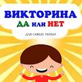 Game Викторина ДА или НЕТ 2017 apk for kindle fire