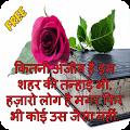 Free Shayari in Hindi APK for Windows 8