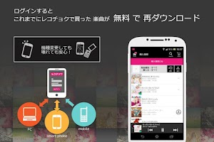 Screenshot of レコチョク 音楽プレイヤー&ダウンロード