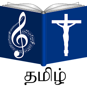 Tamil Christian Songs Book - Average rating 4.560