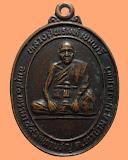เหรียญรุ่นแรก หลวงปู่พรมห์ วัดท่าขวัญ ปี๒๕๓๒