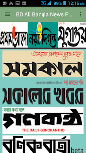 BD All Bangla Newspaper Link - screenshot