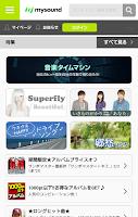 Screenshot of mysound ~シングル・アルバム・音楽ダウンロード~