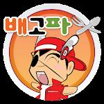 진주배고파 Icon