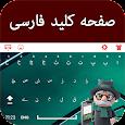 Persian Keyboard 2018: Persian Farsi Keyboard