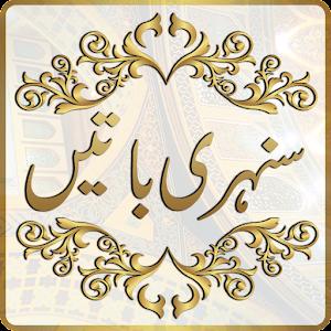 Sunehri Batain in Urdu For PC (Windows & MAC)
