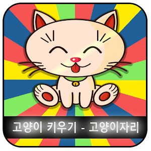 Download free 고양이 키우기 for PC on Windows and Mac