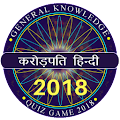 Game New KBC 2018: Hindi & English Crorepati Quiz APK for Windows Phone
