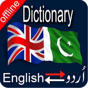 Urdu to English Dictionary Pro For PC (Windows & MAC)