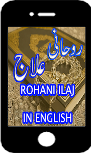 Rohani Top English - screenshot